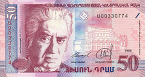 50_armenian_dram__1998_obverse_2
